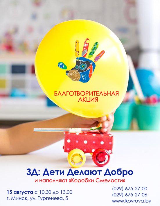 Благотворительная акция «3Д: Дети Делают Добро» в августе
