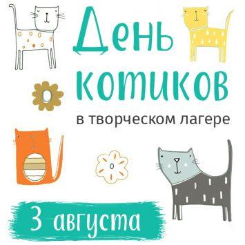 День котиков в Творческом лагере