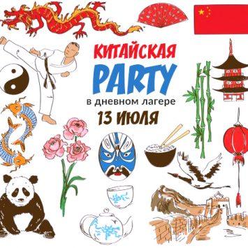 Китайская Party в рамках дневного лагеря