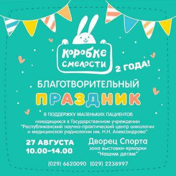 Благотворительный праздник «Коробке Смелости 2 года!»