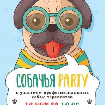 Приглашаем на мегапозитивную Собачью Party