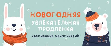 Новогодняя Увлекательная продленка: расписание мероприятий
