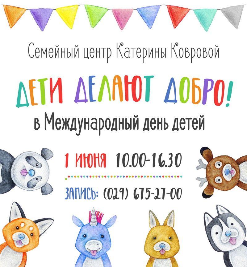 1 июня: Дети Делают Добро!