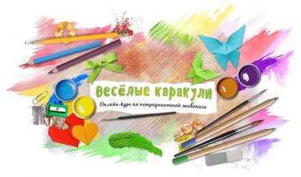 """Онлайн-курс по нетрадиционным техникам живописи """"Веселые Каракули"""""""