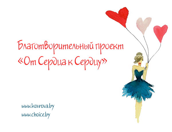 Письма участниц благотворительного проекта «От сердца к сердцу»