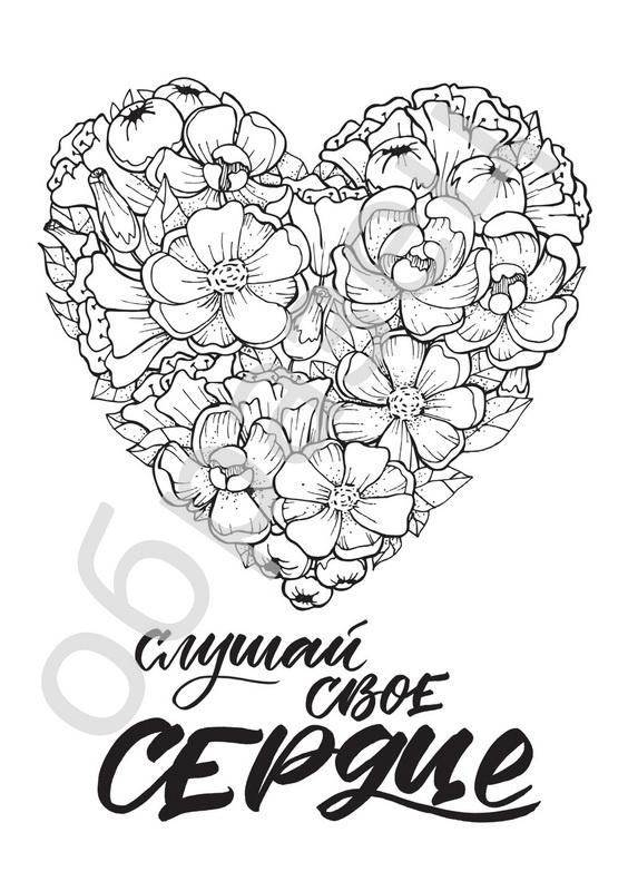 Раскраска антистресс открытки цитаты с карандашами одежда для