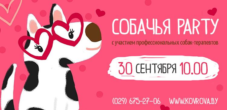 Приглашаем на Собачью Party