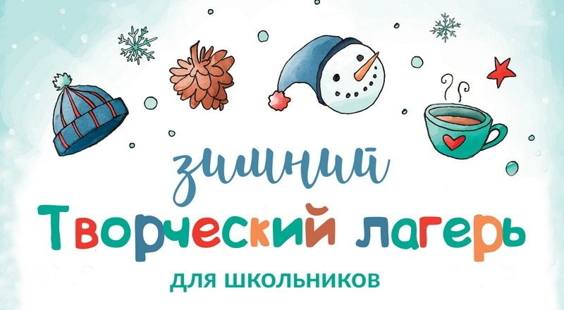 Зимний Творческий лагерь для школьников