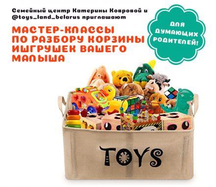 Мастер-классы: «Разбор корзины игрушек ребенка»! Приглашаем!