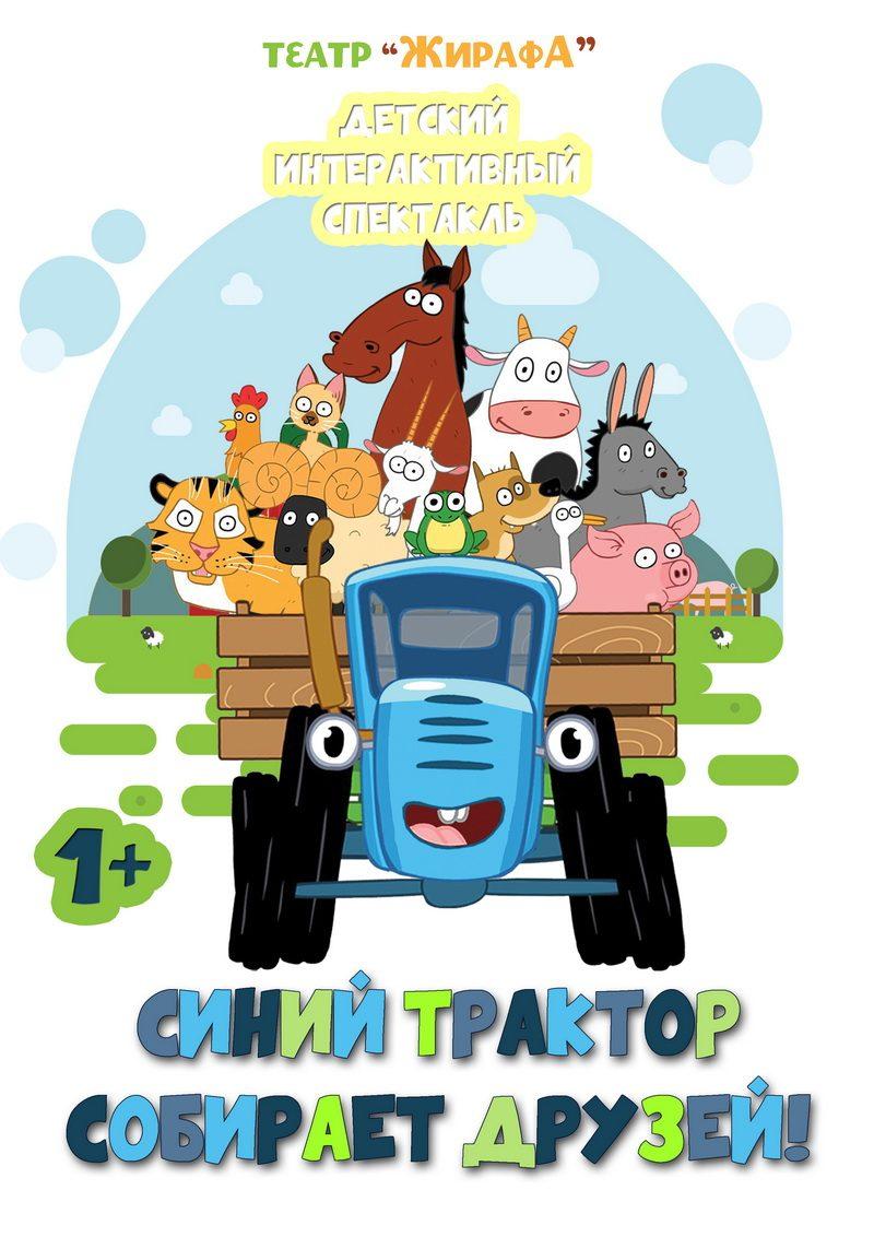 Спектакль «Синий трактор» приглашает детей 1+