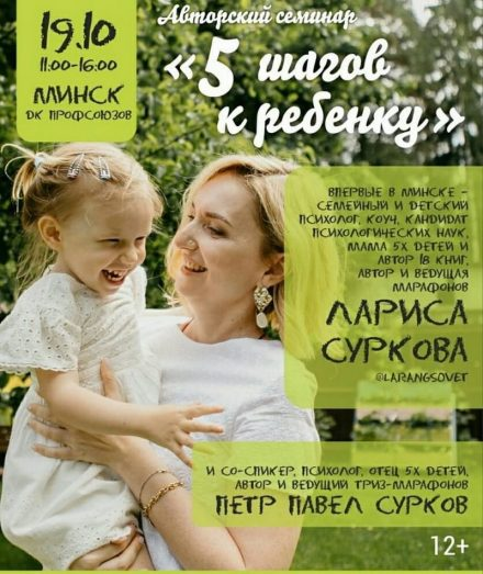 На заметку родителям:  в Минске пройдет семинар «5 шагов к ребенку»