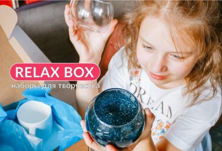 Relax Box – творчество с доставкой на дом!