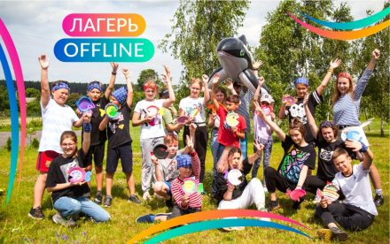 Летний эко-лагерь Offline